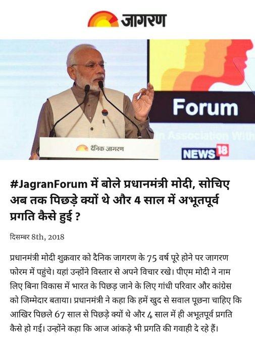#JagranForum में बोले प्रधानमंत्री मोदी, सोचिए अब तक पिछड़े क्यों थे और 4 साल में अभूतपूर्व प्रगति कैसे हुई ? via NaMo App Photo