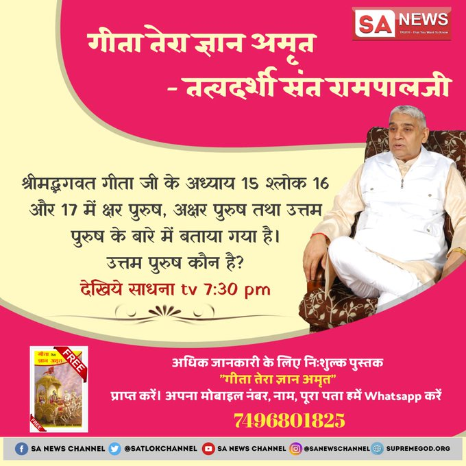 #SaturdayMotivation #GetRegisteredForFreeEyeCamp Geeta tera gyan amrit Must read this spiritual book by Sant Rampal Ji Maharaj Ji Photo