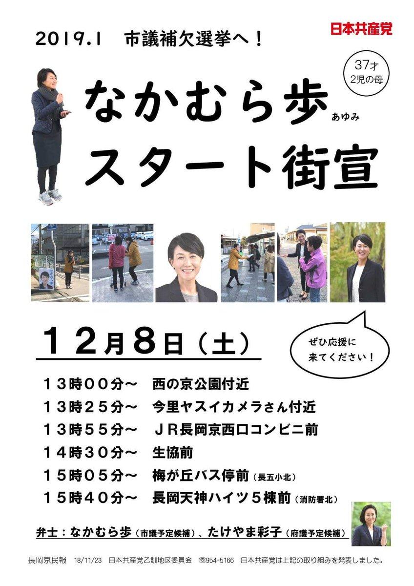 長岡京市会議員補欠選挙 hashtag...