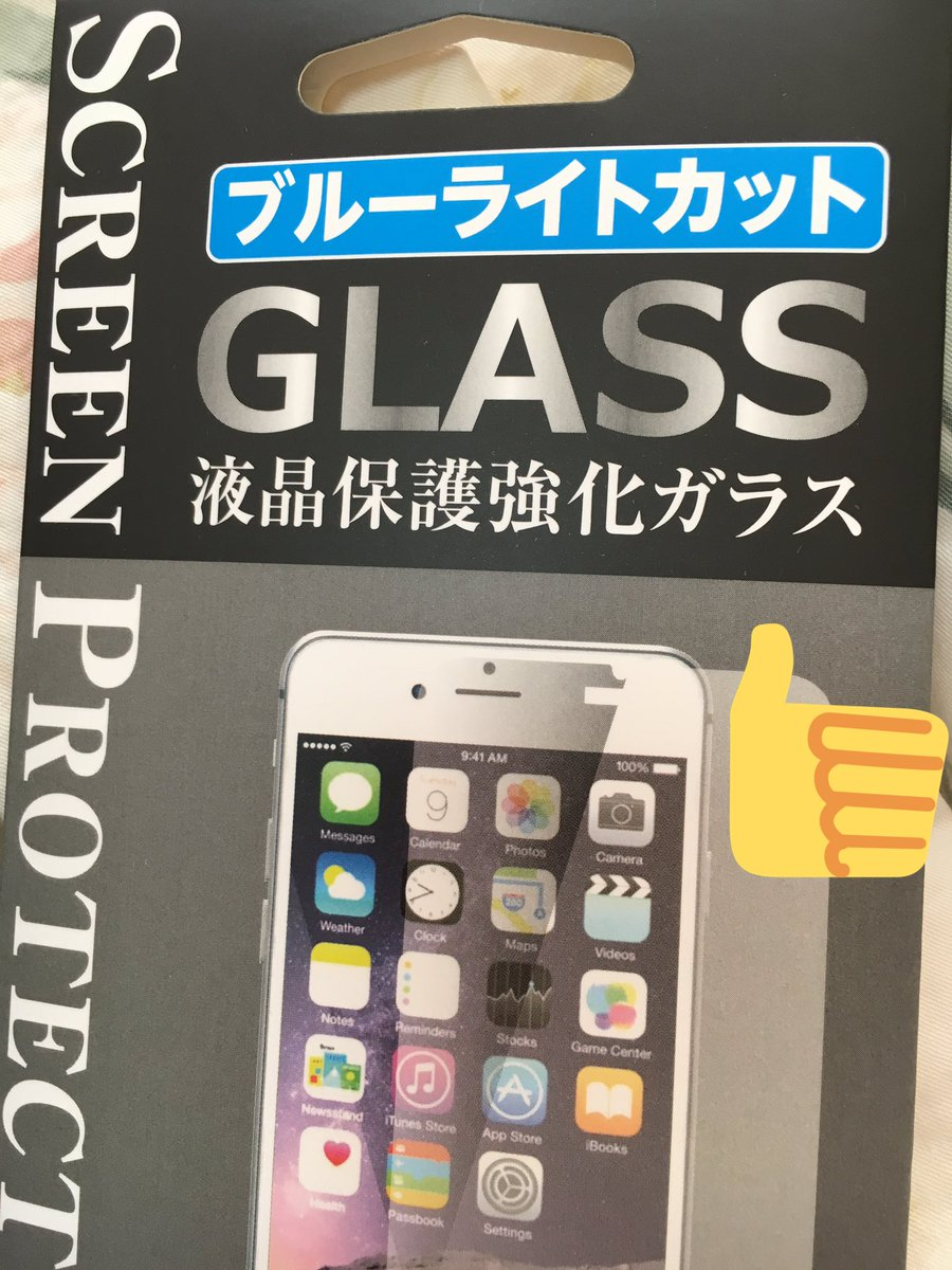 test ツイッターメディア - セリアで買ったよ  いい感じ!  iPhone 8. 7.  6s. 6  OK  ブルーライトカットって書いてある ありがたい!  #保護用ガラスフィルム #セリア #100円ショップ https://t.co/mdHDbzKiuC