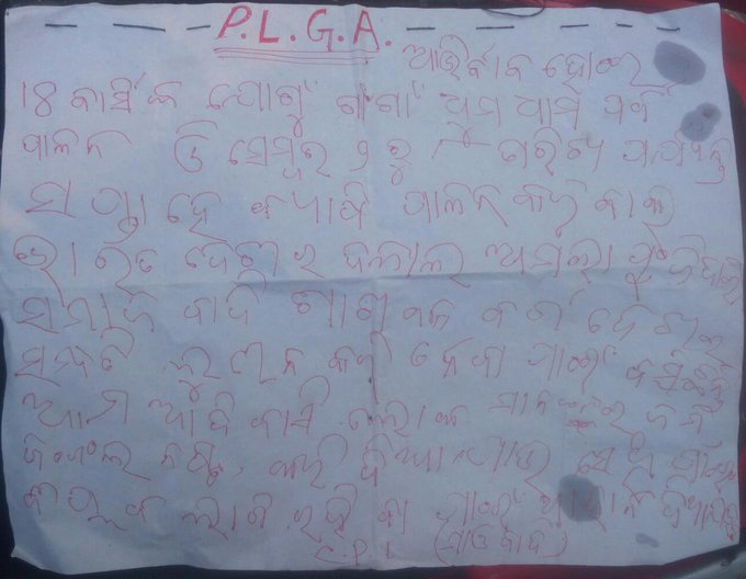 #Nabarangpur: Posters in the name of CPI (Maoist) put up at Chandahandi-Jharigaon ghat in Umerkote urging people to observe PLGA Week and stage demonstration to protect water, forest & land #Odisha Photo