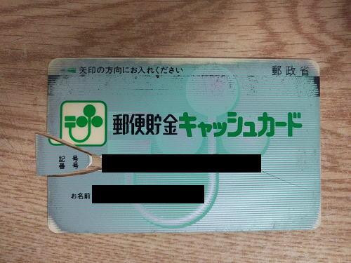 キャッシュ 発行 再 郵便 局 カード