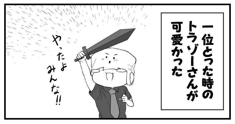 日常組 の注目ツイート(イラスト・マンガ)