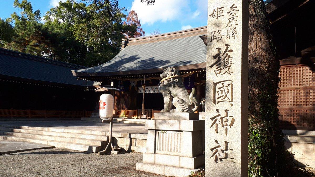 神社 姫路 護国