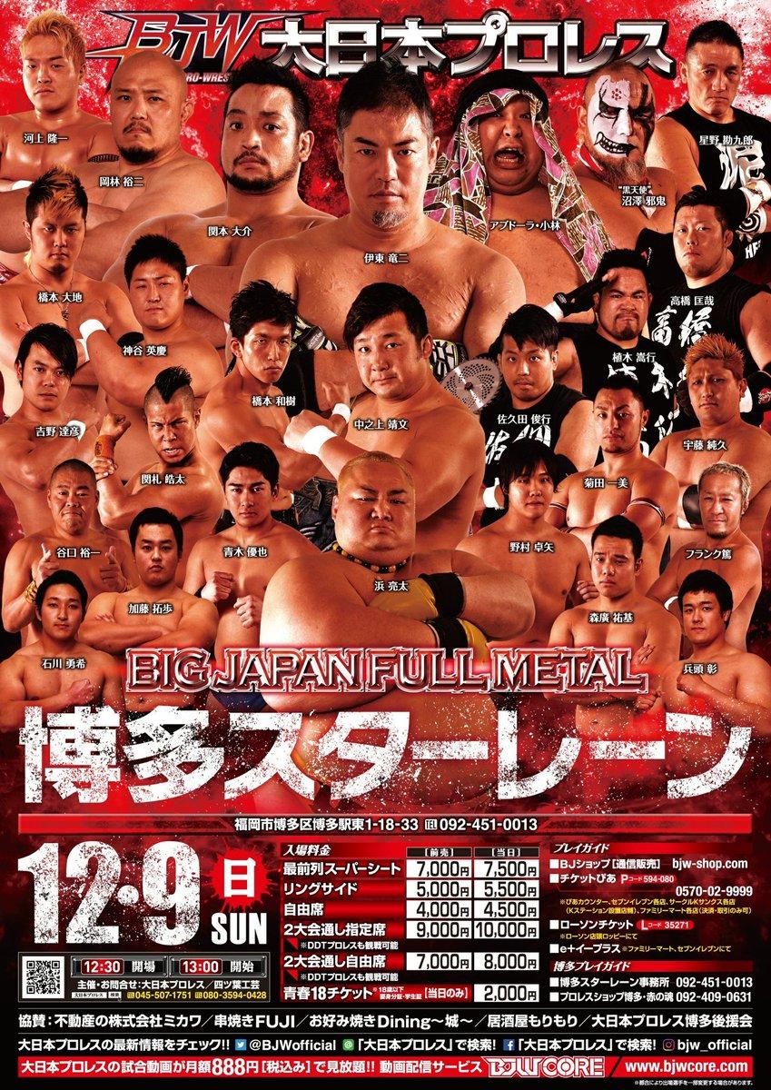 "BJW: ""Big Japan Full Metal"" Ryota Hama tras Sekimoto 2"