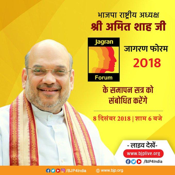 भाजपा राष्ट्रीय अध्यक्ष श्री @AmitShah #JagranForum 2018 के समापन सत्र को सम्बोधित करेंगे। लाइव देखें पर। Photo