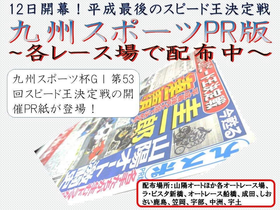 九州スポーツ hashtag on Twitte...