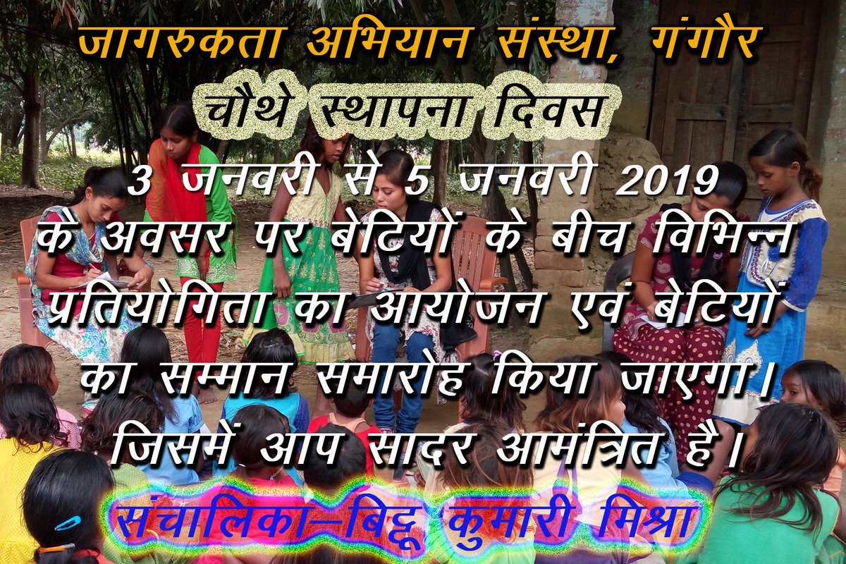 For the first time in Mithila the daughters will be honored on stage. All of you are invited to the honors ceremony on the foundation day of our organization. @NitishKumar  @MAnandOfficial  @SushilModi @yadavtejashwi