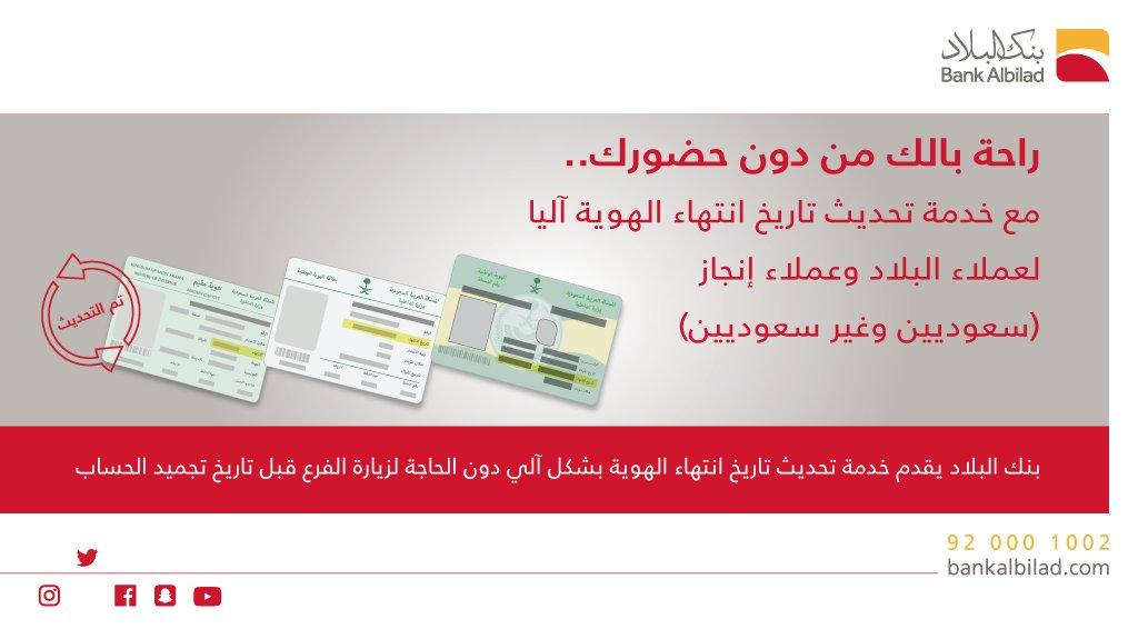 بنك البلاد Bank Albilad على تويتر راحة بالك من دون حضورك