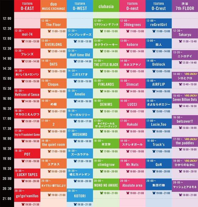 ⚡️おしらせ⚡️ 明日12/9(日) ❄️JAPAN'S NEXT 渋谷JACK 2018 WINTER❄️ フレンズは13:30〜 TSUTAYA O-EAST に出演します🎸🎸 グッズの発売は12:30〜14:30 O-EAST 3Fロビーにて🎈 #渋谷JACK #ジャパネク 写真