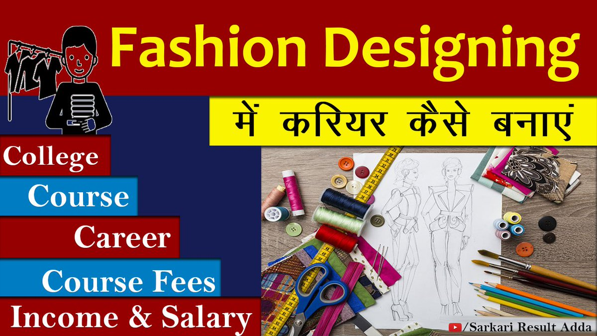 Sarkari Result Adda On Twitter Fashion Designer क स बन How To Become A Fashion Designer 2019 Https T Co Ltoahq8usw Fashiondesigner Fashionfriday Nift Nid Https T Co C6xg43sfmb