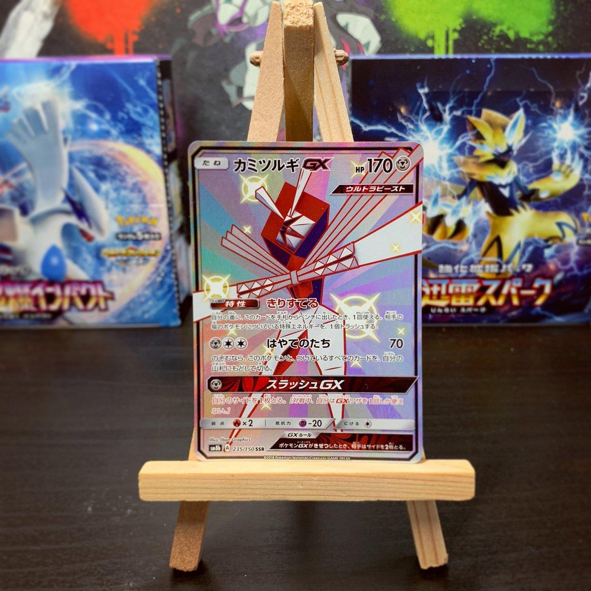 Pokemon card Ultra Shiny Kartana GX 235//150 SSR SM8b Japanese