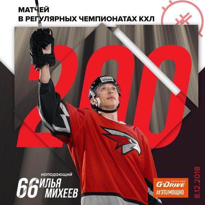 Для Ильи Михеева эта игра стала двухсотой в регулярках КХЛ! 👏🏻 #СОЧАВГ Фото