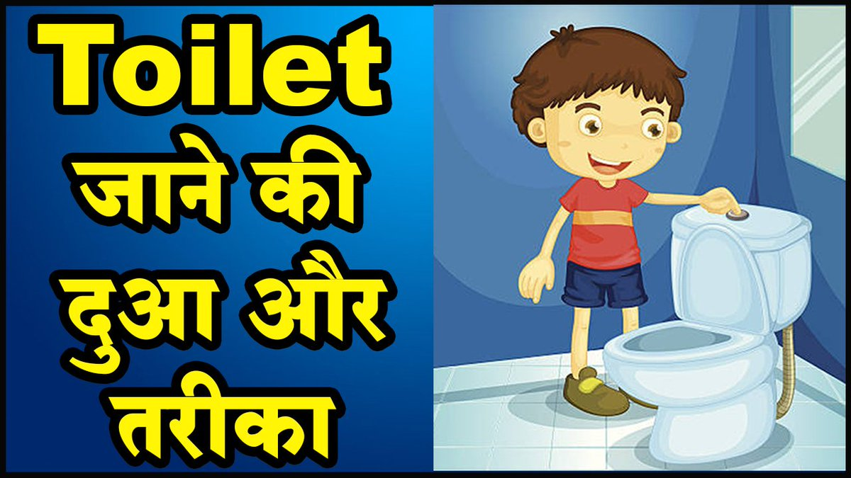 Bathroom Jane Ki Dua In Urdu - Athome