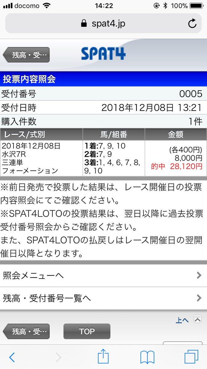 スパット 4