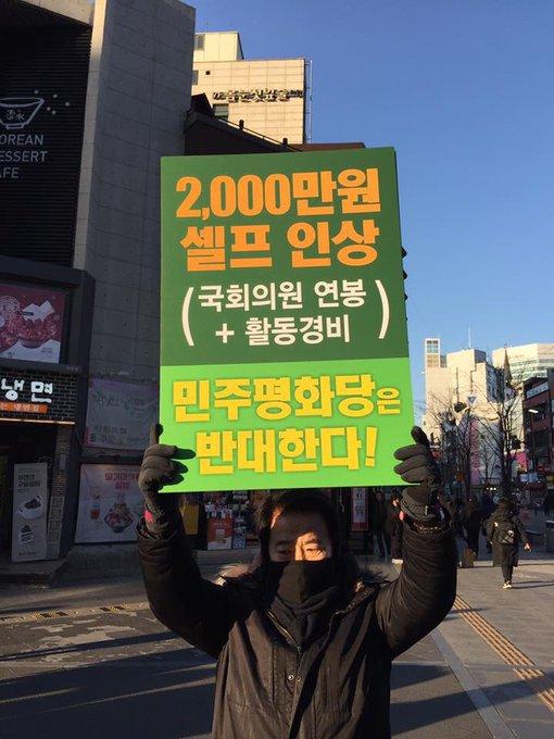 민주평화당 은 2000만원 셀프 인상 반대한다 사진