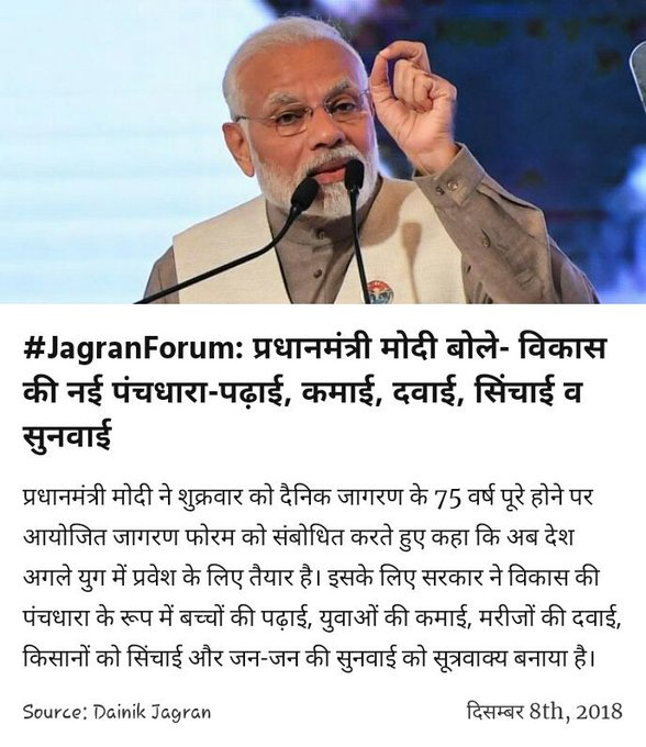 #JagranForum: प्रधानमंत्री मोदी बोले- विकास की नई पंचधारा-पढ़ाई, कमाई, दवाई, सिंचाई व सुनवाई Photo