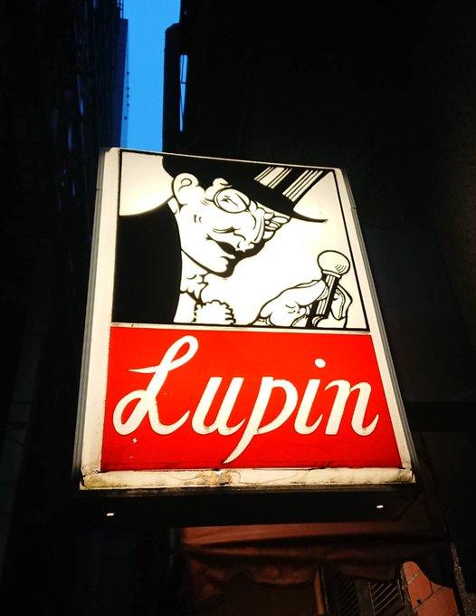 お早うございます。「日曜美術館」チラ見してたらBar Lupinが…未だお店の前までしか行けてません。。。 写真