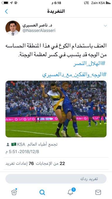 #كوع_كاريلو_اوضح_من_الشمس @saudiFF هذا كلام دكتور مختص و ننتظر العقوبة يا لجنة ..... صورة فوتوغرافية