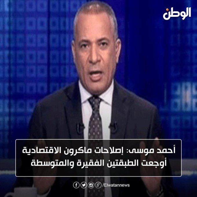 #أحمد_موسى: إصلاحات ماكرون الاقتصادية أوجعت الطبقتين الفقيرة والمتوسطة صورة فوتوغرافية
