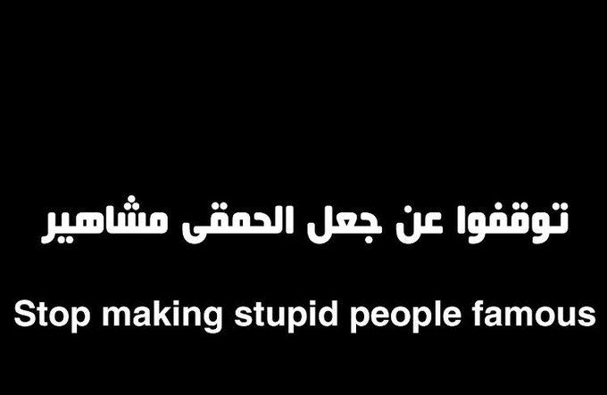 #سميت_ولدي_تركي_ويستاهل توقفوا عن جعل الحمقى مشاهير. صورة فوتوغرافية