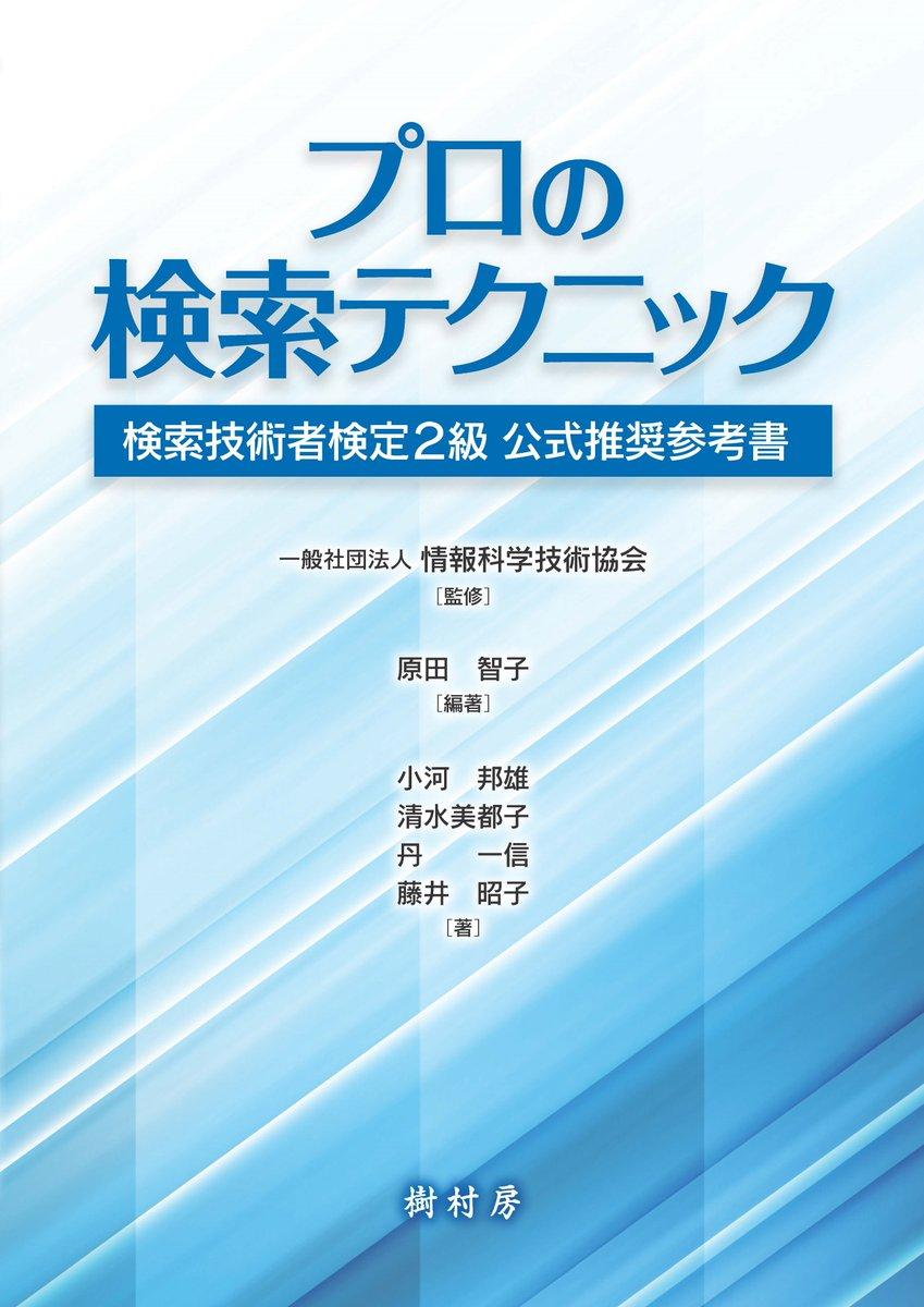 情報科学技術協会