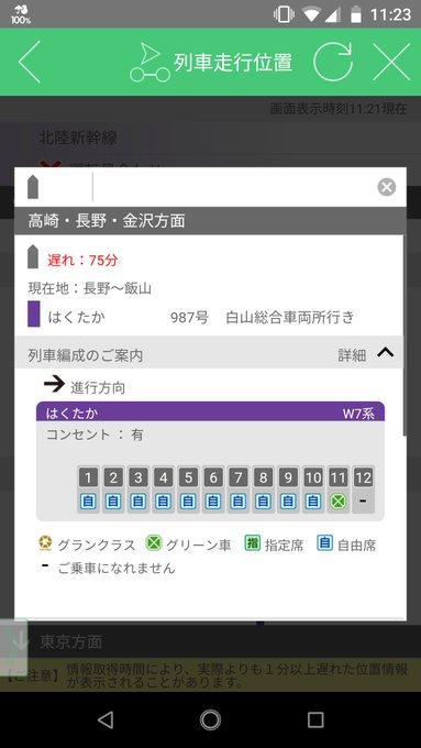 北陸新幹線 写真