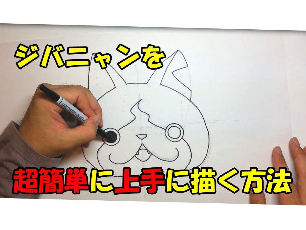 イラスト描き方動画 On Twitter 超簡単妖怪ウォッチのジバニャンの