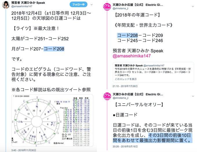 北陸新幹線、東京―長野駅で運転見合わせ 停電の影響(朝日)12月9日 原因は変電所の変圧器の油漏れ 12月4日天球図日運の最強出力影響期間であり、年運コードであるコード208が現象化! ●ルナーコード208「停電」 コード208は6日にソフトバンクの通信障害も引き起こしました。 #天瀬ひみか #予言 写真
