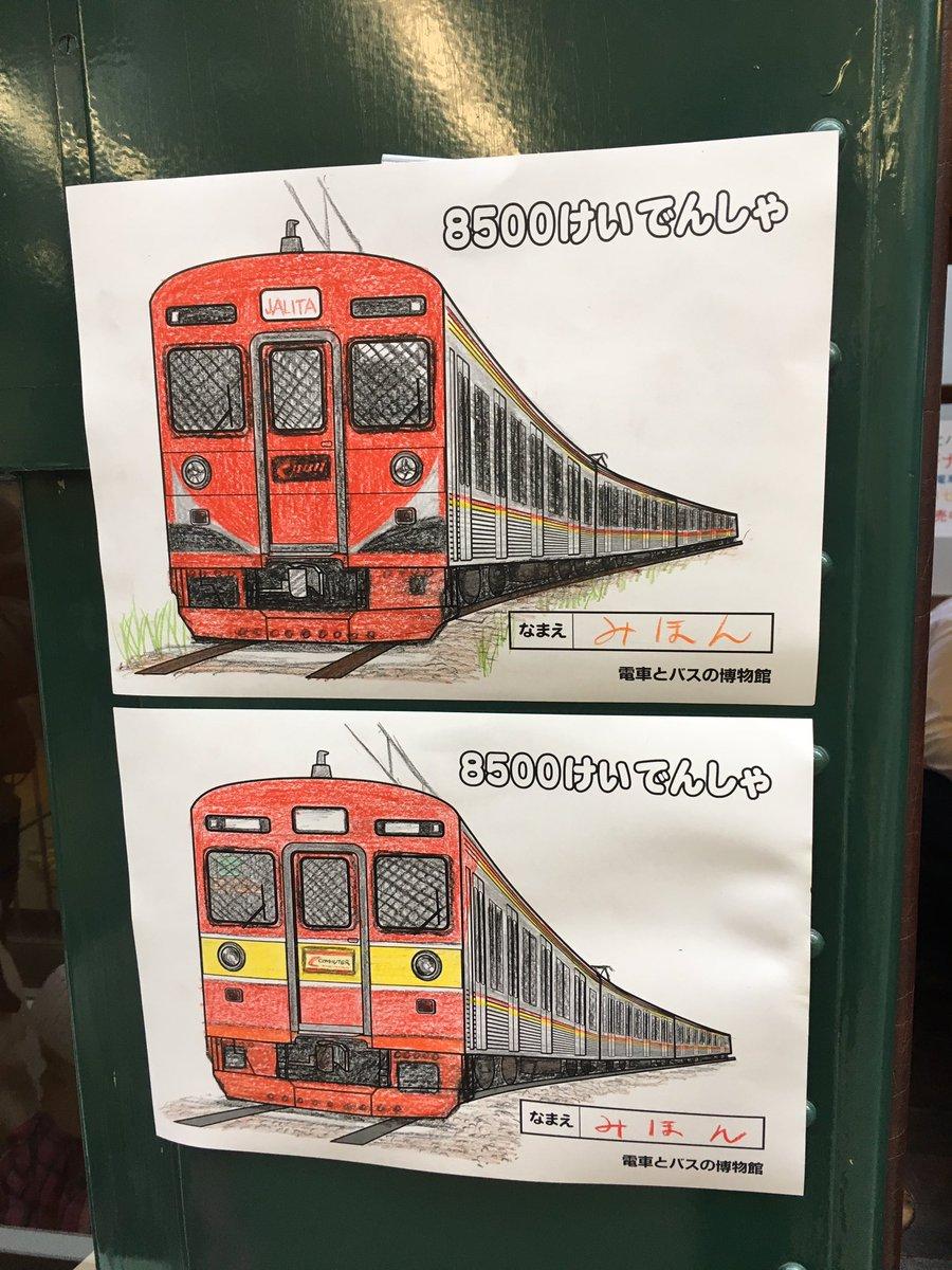 電車とバスの博物館公式 On Twitter それにしても塗り絵み