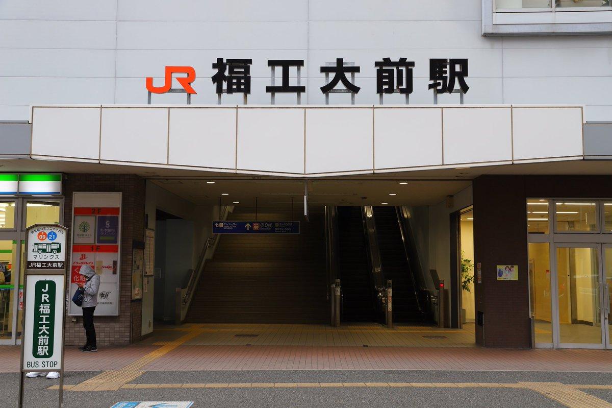 福工大前駅 hashtag on Twitter