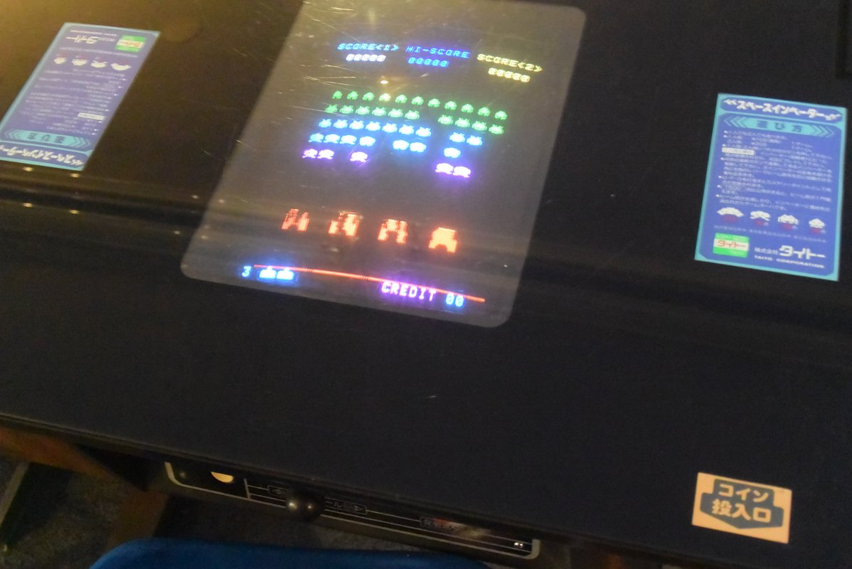 来週から『スペースインベーダー』に戻します。 #si40 #ゲームセンターあらし
