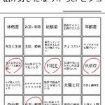 がちCPビンゴ Twitter Photo