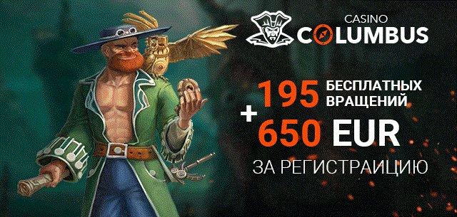 casino колумбус онлайн