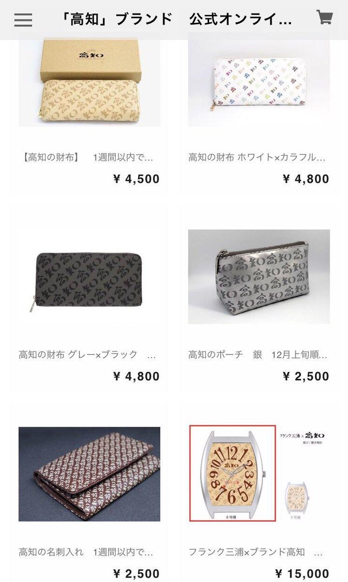 4cf402073f14 高知の財布 | 公式 on Twitter: