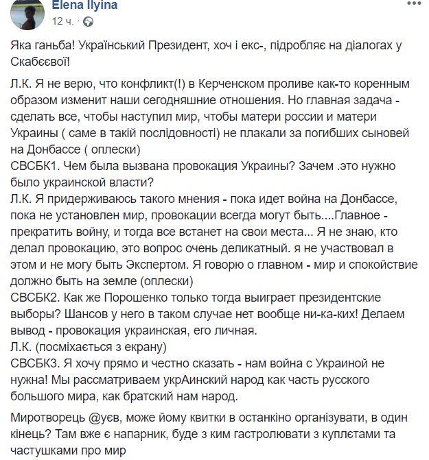 """""""Постоянное давление"""", - Кравчук озвучил единственный способ вернуть захваченных РФ украинских моряков - Цензор.НЕТ 1261"""