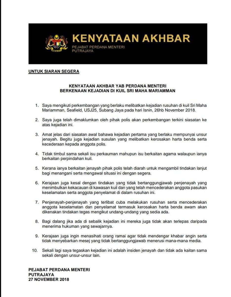 SIARAN SEGERA : Kenyataan Akhbar YAB Perdana Menteri berkenaan kejadian di Kuil Sri Maha Mariamman.