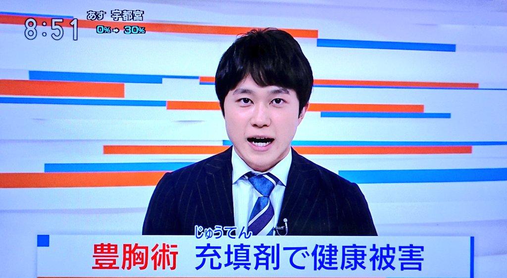 """大介 على تويتر: """"火曜日は今井翔馬アナウンサーで。#ニュース845 #nhk… """""""