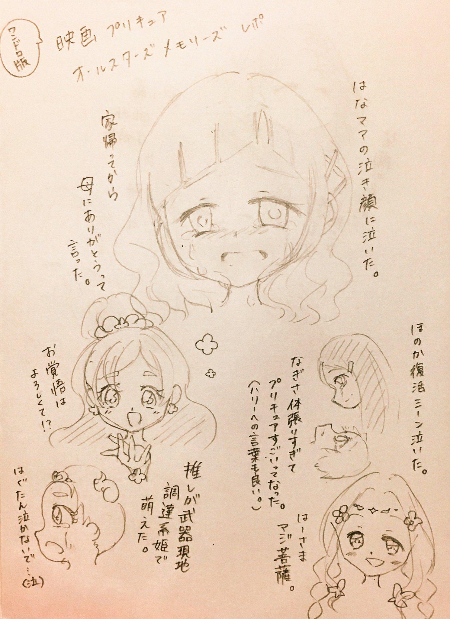 白露 彩風 (@Hakuro_sayaka)さんのイラスト