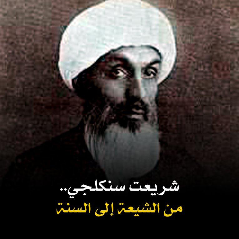 شريعت سنكلجي.. الشيعة السنة DtBiuIWXQAAvB1e.jpg