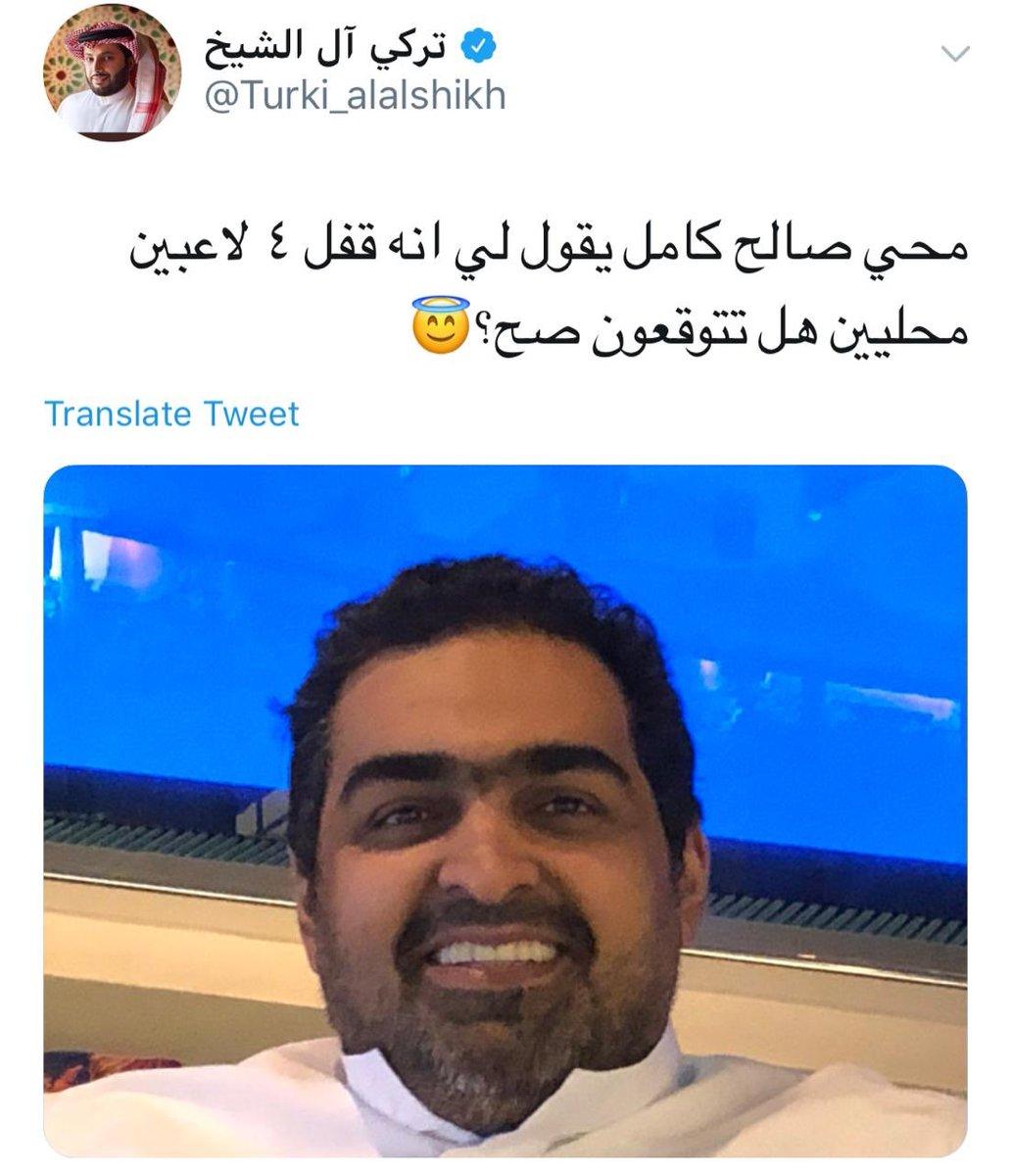 تركي آل الشيخ- تويتر: محي صالح كامل يقول لي انه قفل ٤ لاعبين محليين هل تتوقعون صح؟