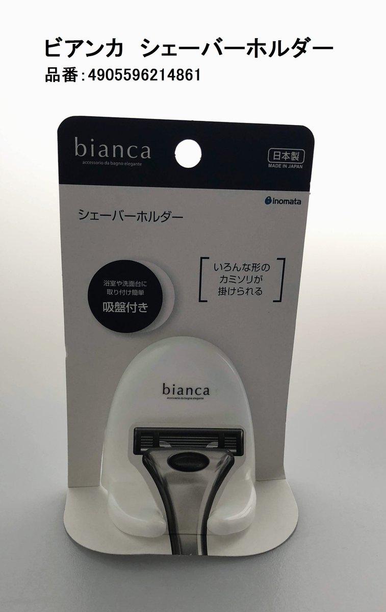 test ツイッターメディア - 浴室や洗面台に取り付け簡単、吸盤付きホルダー。 いろんな形のカミソリが掛けられます!  #キャンドゥ #100均 #シェーバーホルダー #吸盤付き #カミソリ #日本製 #ビアンカ #ホワイト化 #モノトーン https://t.co/76mu4RVTgo