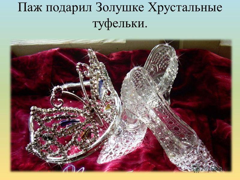 гиф картинки хрустальные башмачки украшения, сумочки, обувь