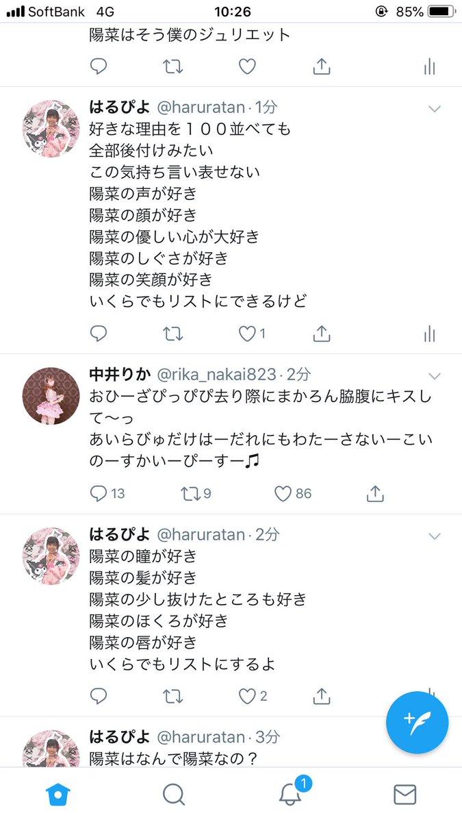 NGT中井りかさん、STU岩田陽菜と繋がり疑惑のピンチケを引用RTしてしまう