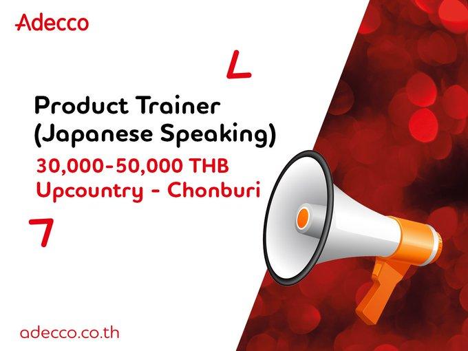 รับสมัคร Product Trainer (Japanese Speaking) - ประสบการณ์อย่างน้อย 5 ปีในการฝึกอบรมผลิตภัณฑ์หุ่นยนต์หรือบริการที่เกี่ยวข้องกับการขาย - ทักษะภาษาญี่ปุ่นและภาษาอังกฤษที่ดี - รายได้ 30,000-50,000 บาท/เดือน รายละเอียดเพิ่มเติมคลิก >> #AdeccoJapanese #HRtwt ภาพถ่าย