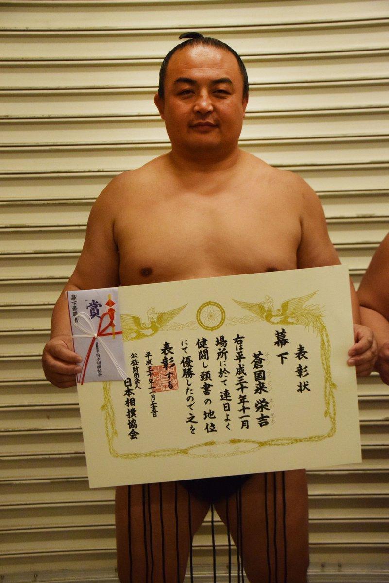 """日本相撲協会公式 no Twitter: """"本日11月28日、1月場所の番付編成会議 ..."""