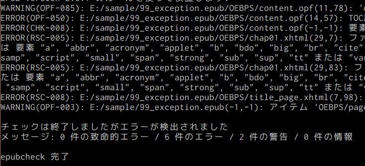 たまに Javaのエラーで途中で止まってしまうEPUBがあったが、最後まで処理されるよう改善されてた。> EPUBCheck v4.1.0これはイイねを押したい。
