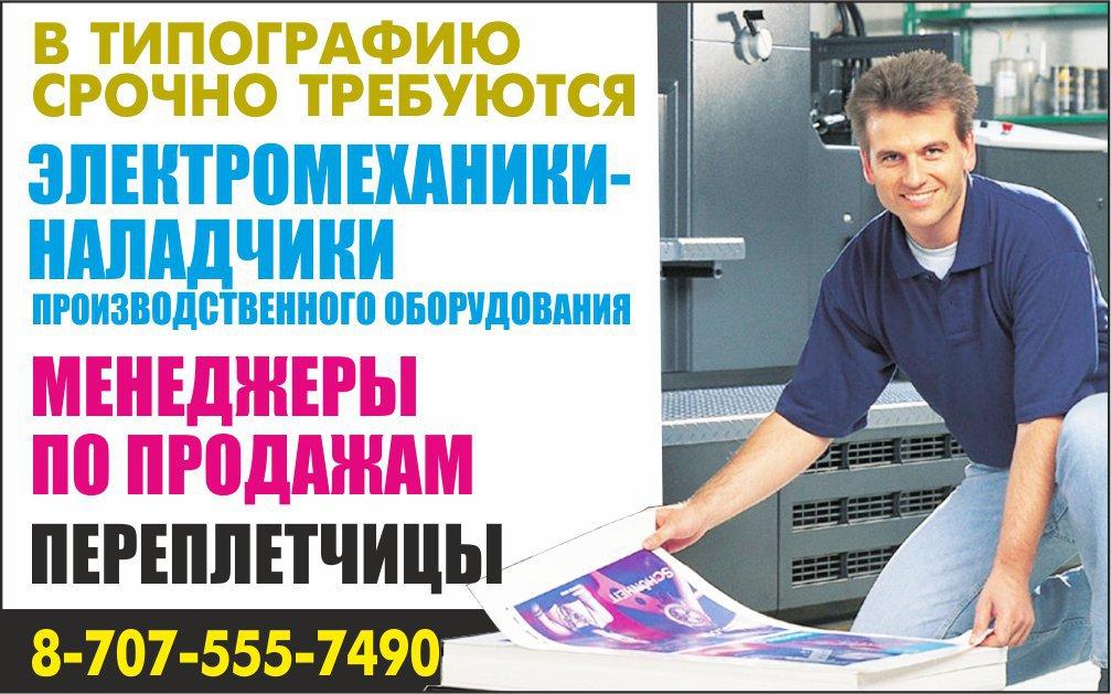 Вакансии удаленной работы в типографиях определение удаленная работа