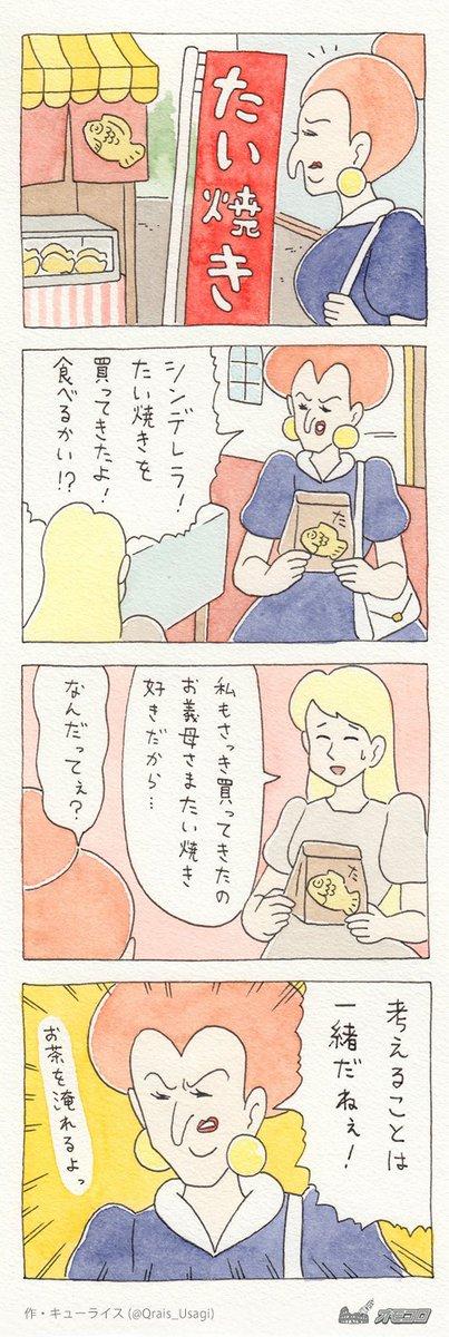 【今日の4コマ漫画】シンデレラ48 (キューライス)