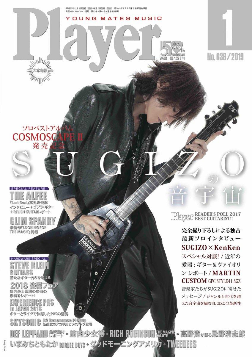 [MEDIA] #SUGIZO 表紙+巻頭特集の「Player」(1月号)発売決定! @PlayerMagazine